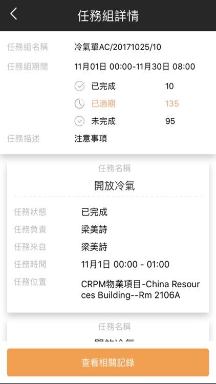 CRP Staff screenshot-5