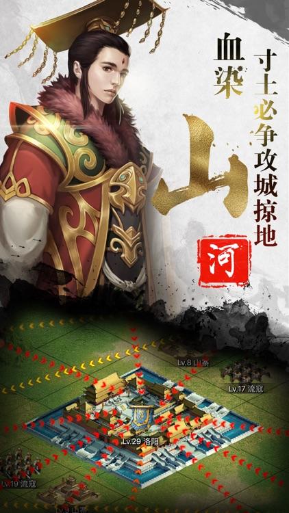 正统三国-经典三国题材国战策略手游 screenshot-4