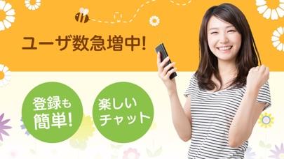 ひまトークちゃっとアプリ - BoonChat ブンチャのスクリーンショット2