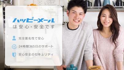 ハッピーメール-恋活マッチングアプリ ScreenShot3