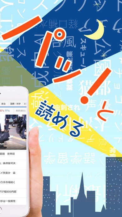 gooニュース screenshot1