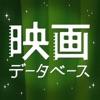キネマ旬報映画データベース 2014 - iPhoneアプリ