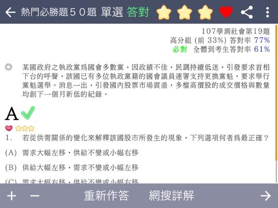 學測社會搶分題 screenshot 11