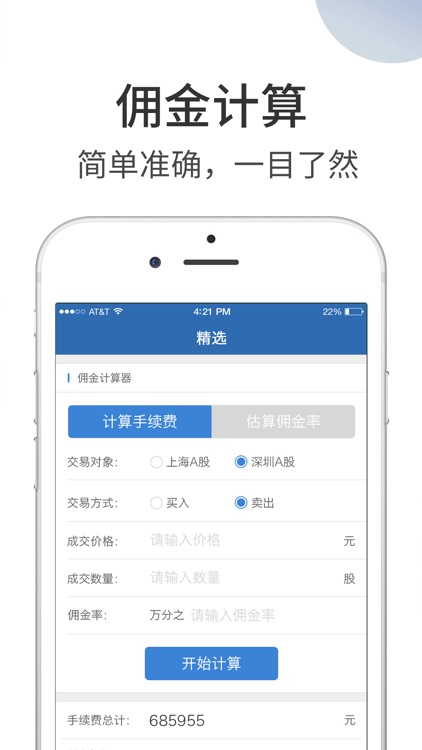 同花顺证券宝 screenshot-4