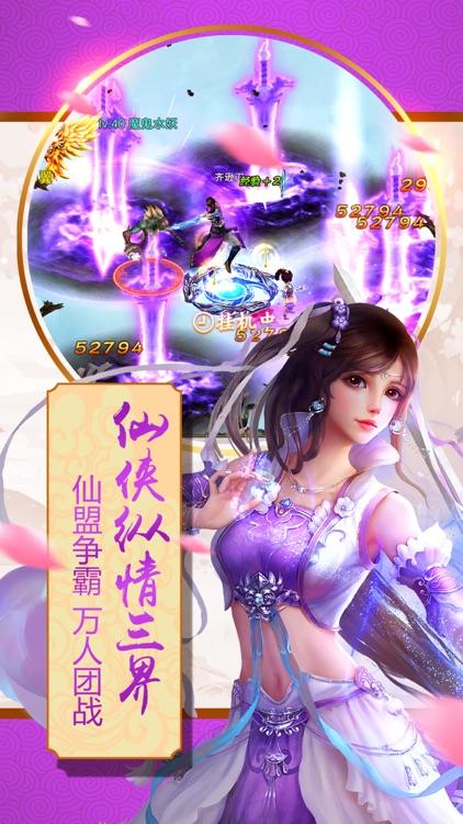 天剑修仙情缘3d热门武侠江湖动作手游 screenshot-3