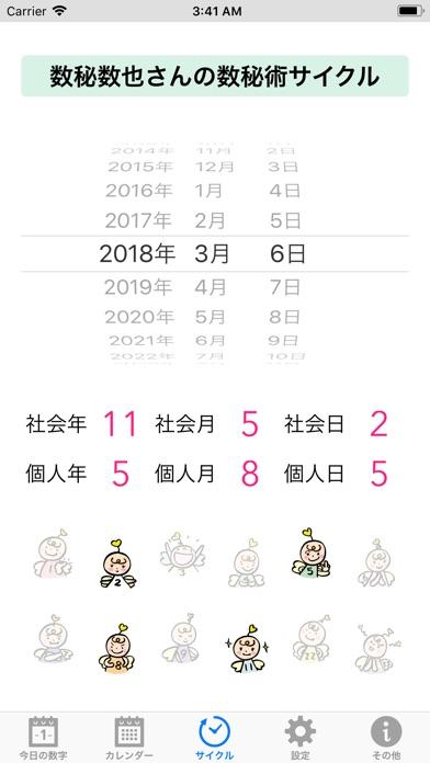 数秘術&開運こてんしカレンダー screenshot1
