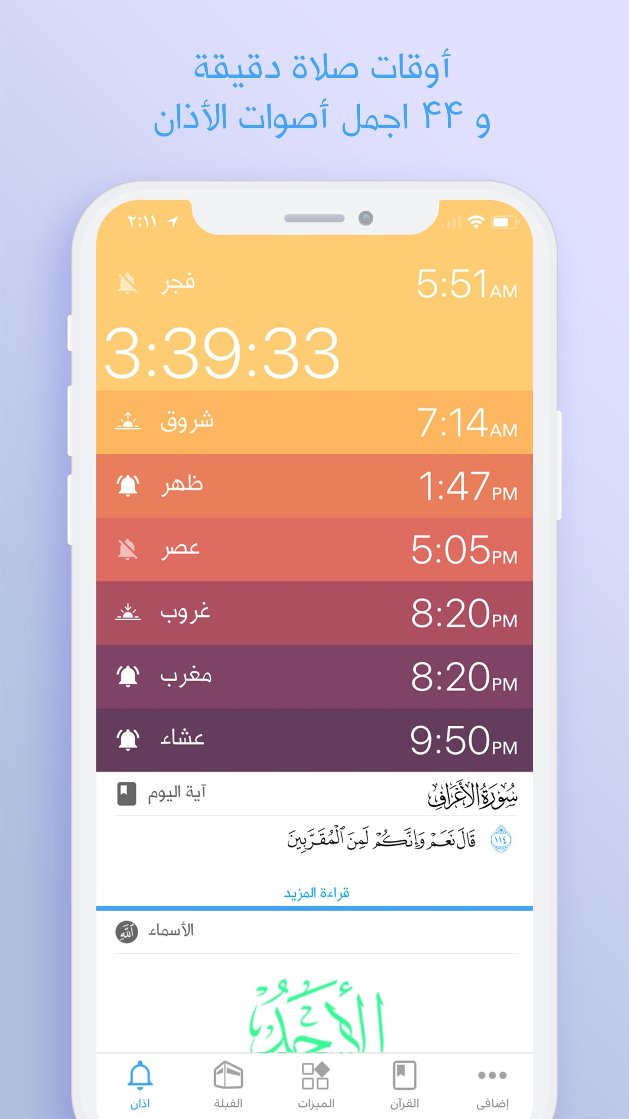 صلاتي الاذان قرآن) اذان) azan Screenshot