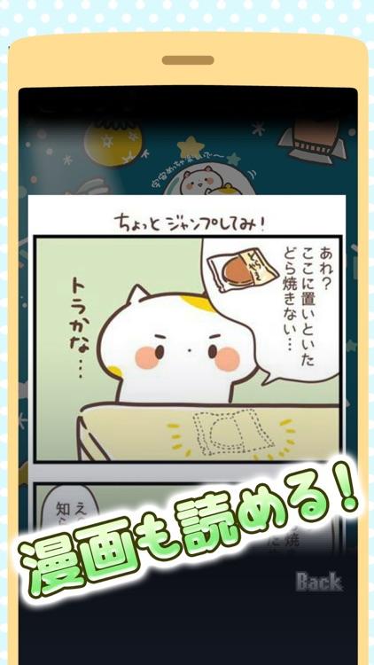 にゃんこガチャガチャ「きゃらきゃらマキアート」の猫集めゲーム screenshot-3