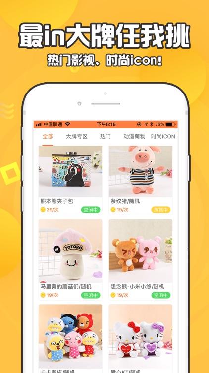 共享娃娃机 - 手机线上天天抓娃娃机 screenshot-3