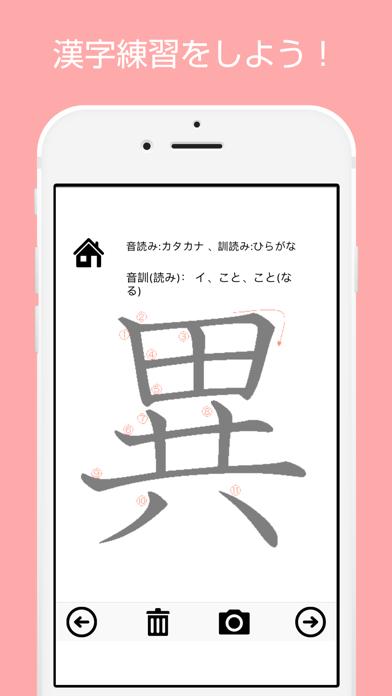 小学6年生の漢字練習帳-いつでも漢字練習しよう!手書きと読み方付きで覚える!-のおすすめ画像2