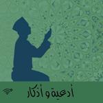 محفظة اذكاري جامع الادعية