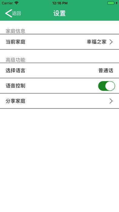 Screenshot for 智家照明 in Azerbaijan App Store