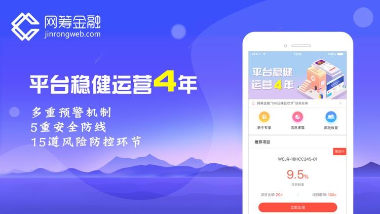 网筹金融-存管版 screenshot-3