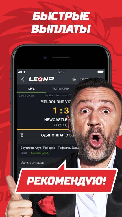 Leon.ru screenshot-3