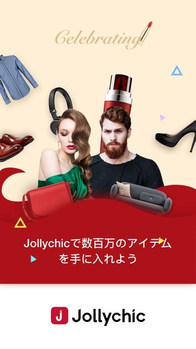 JollyChic-オンラインショッピングモールのスクリーンショット1