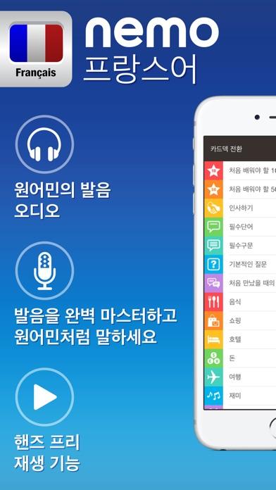 다운로드 nemo 프랑스어 Android 용