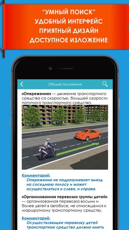 Экзамен ГИБДД и билеты ПДД screenshot-3