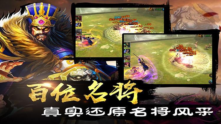 三国策略网游-热血英雄战国策略游戏