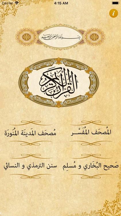 القرآن الكريم -المصحف المتكامل