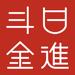 38.日进斗金-老板管理(服装版)