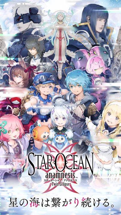 STAR OCEAN -anamnesis- screenshot-0