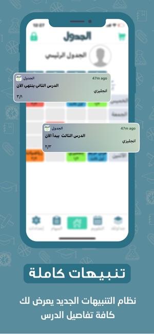 131e6ee9f Aljadwal - الجدول on the App Store