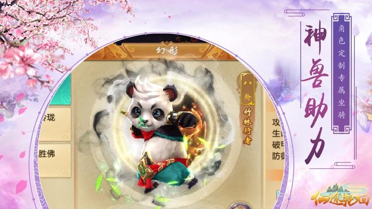 仙途轮回-仙侠全民修仙剑仙诛仙修仙游戏 screenshot-4