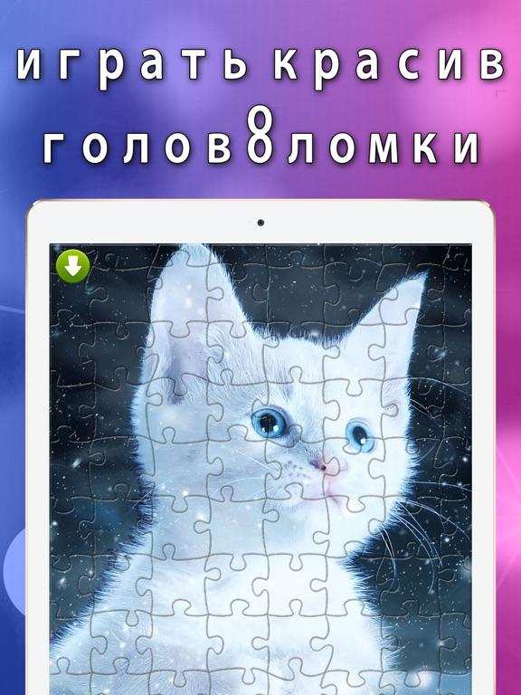Jigsaw puzzle - Magic World для iPad