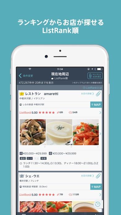 リストラン/グルメ検索紹介画像3