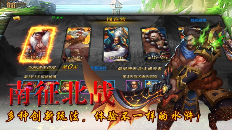 水浒㊣真水浒-武侠动作传世手游 screenshot-4