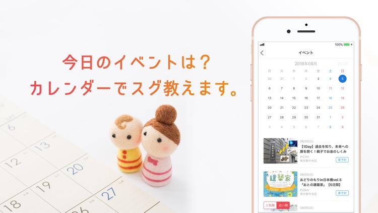 子どもとお出かけ情報 - いこーよ screenshot-4