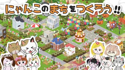 にゃんこタウン screenshot1