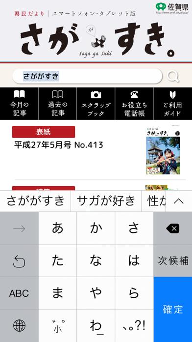 佐賀県県民だより『さががすき。』スマートフォン・タブレット版のおすすめ画像5