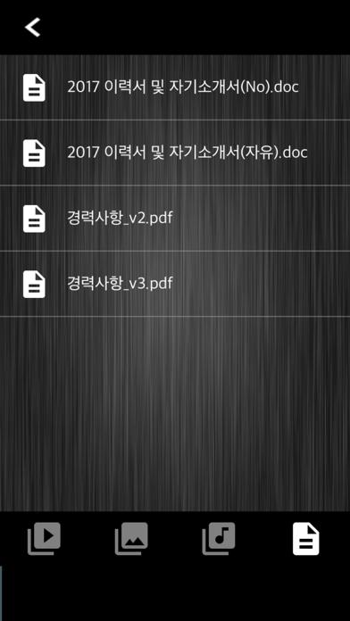 文件收容所 - App HDD / SSD屏幕截圖2