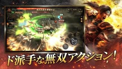 真・三國無双 斬 screenshot1