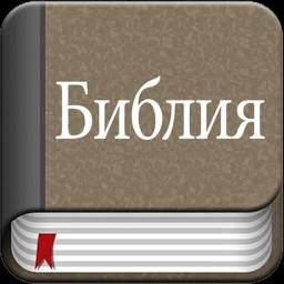 The Russian Bible Offline