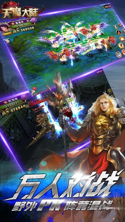 天魔大陆3D-大型网络角色扮演冒险游戏 screenshot-4