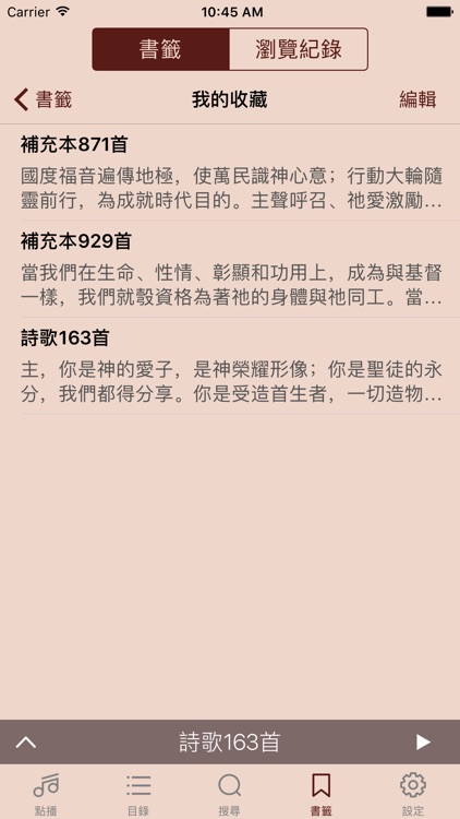電子詩歌 screenshot-4