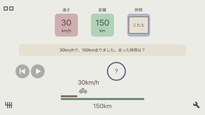 速さの計算スクリーンショット1