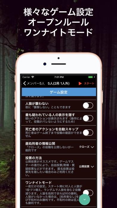 人狼ゲームマスタースクリーンショット3