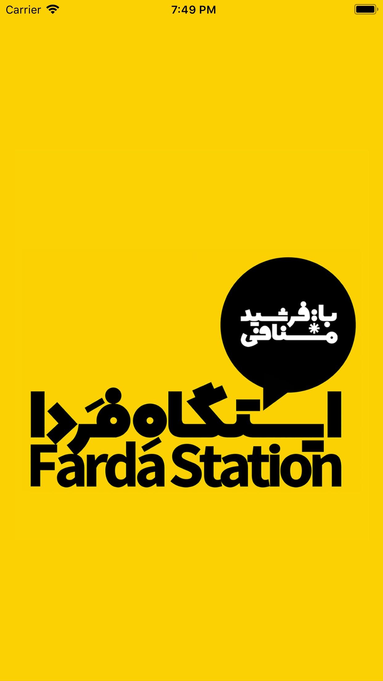 Farda Station - ایستگاه فردا Screenshot