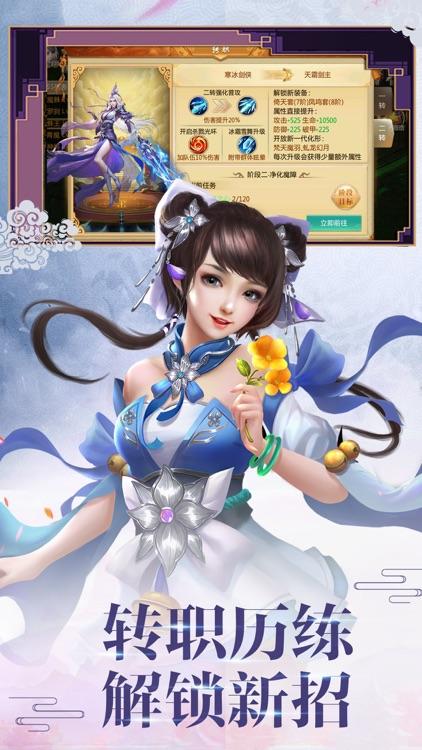 修真诀-热门仙侠手游 screenshot-4