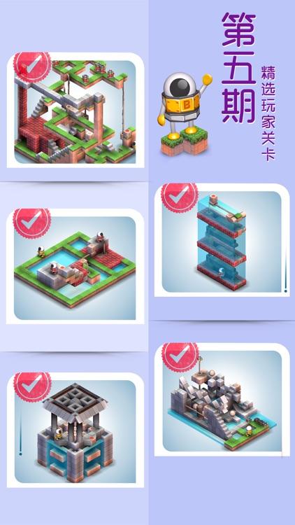 机械迷宫 (Mekorama) screenshot-4