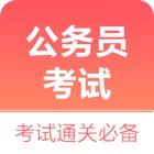 公务员考试-公务员常识申论行测真题 icon