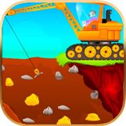 挖掘机版黄金矿工