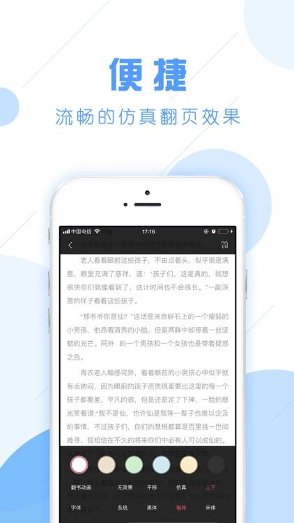 书虫-云集全本小说阅读神器 screenshot-3