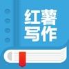 红薯写作 - 红薯小说作家随身创作利器