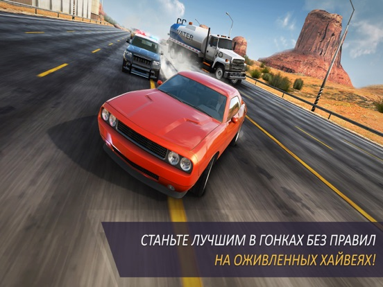 CarX Highway Racing на iPad
