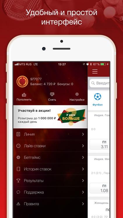 ОЛИМП - На вершине победы screenshot-3