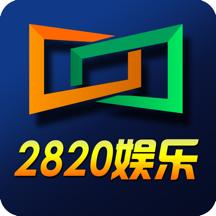 2820娱乐